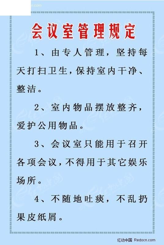 【会议管理办法的职责】