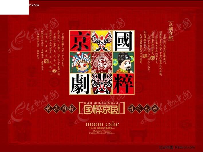 广告设计模板 psd分层素材 脸谱 京剧 国粹 红色包装盒 经典包装 国粹图片