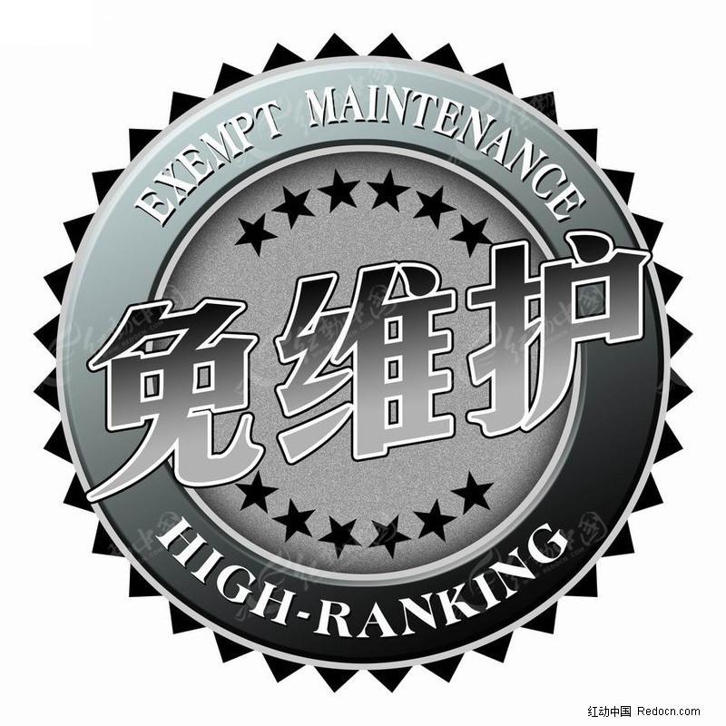 设计 源文件库 psd 星星 high ranking new maintenance  五角星 黑白