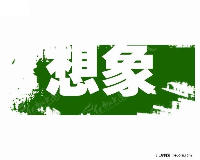 绿色想象小标题