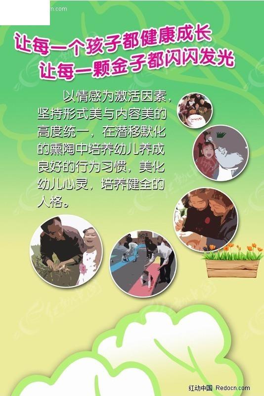 幼儿园宣传广告展板图片