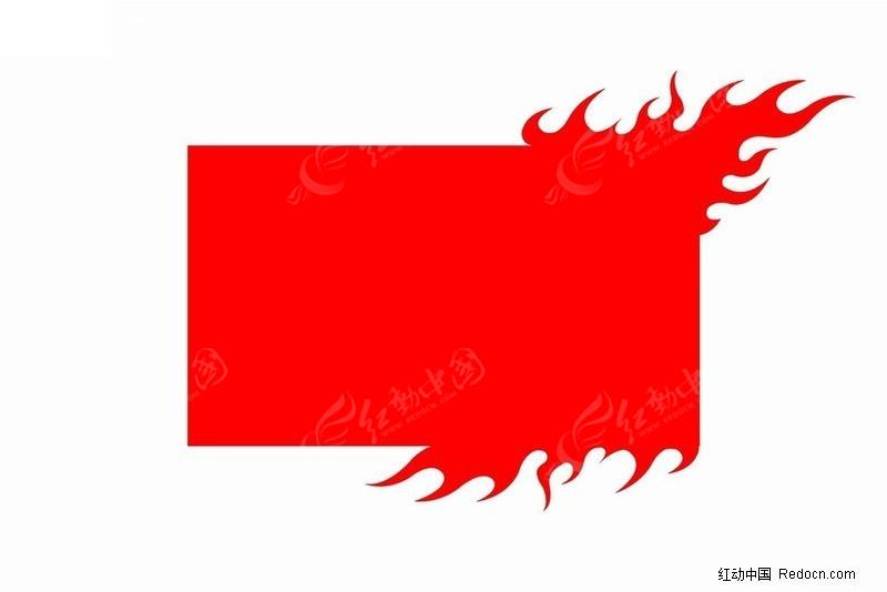 火焰图形设计图片