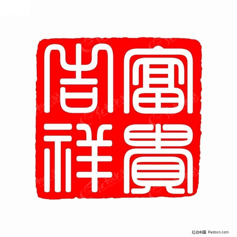 古典印章-富贵吉祥