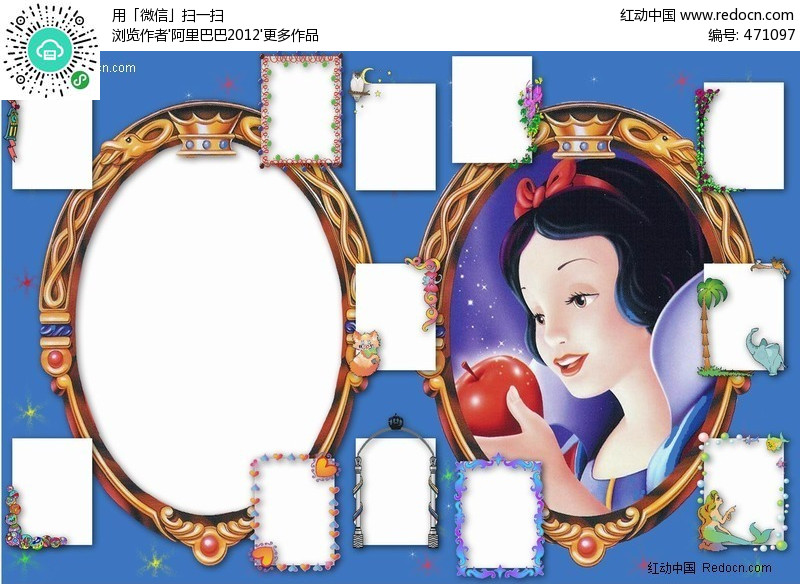 白雪公主背景儿童相册模版图片