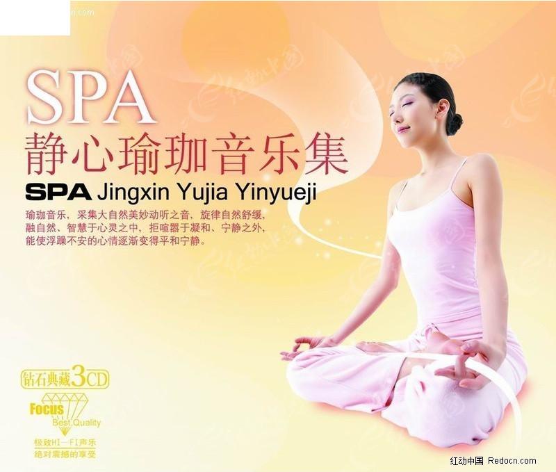 静心瑜伽音乐集海报宣传psd素材免费下载_红动网