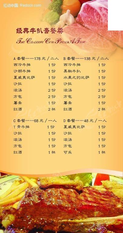 菜谱牛扒月经v菜谱-PSD广告设计模板下载(编号套餐第几天能喝甲鱼汤图片