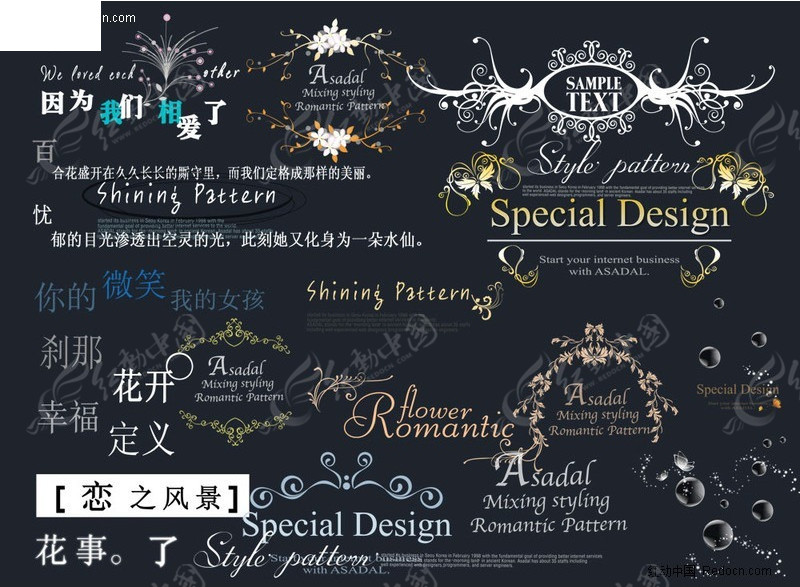 中英文字体模版psd素材ps字体设计
