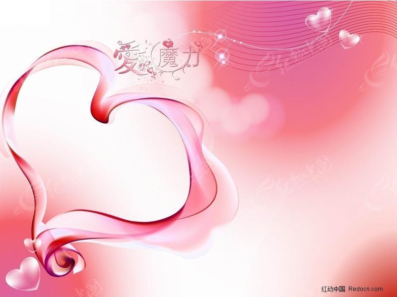 爱魔力婚庆背景图片