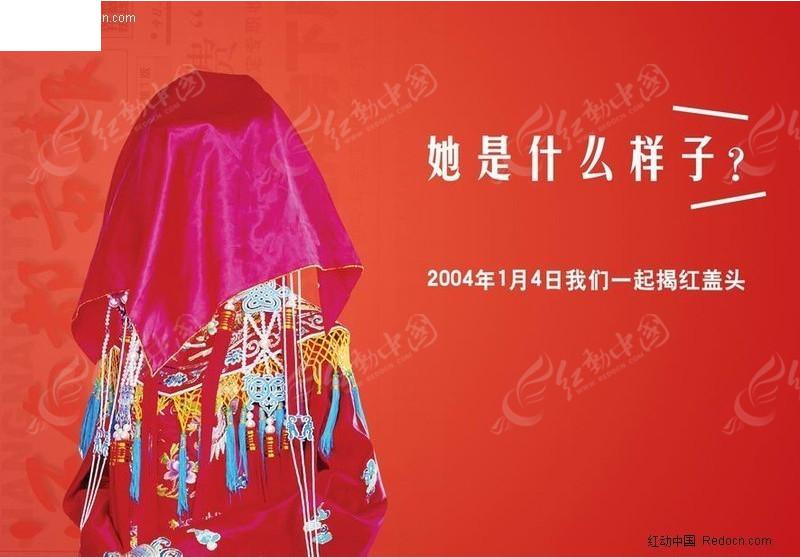 创意红盖头海报设计