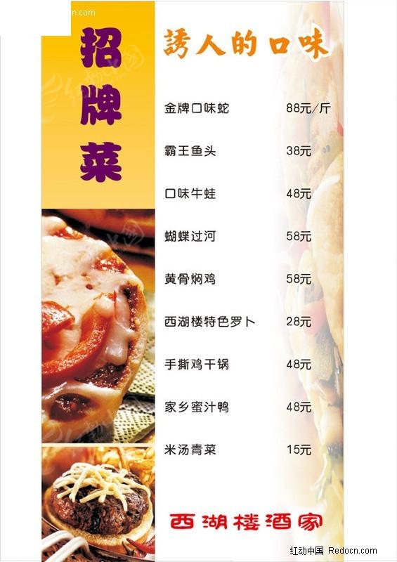 菜单目录设计