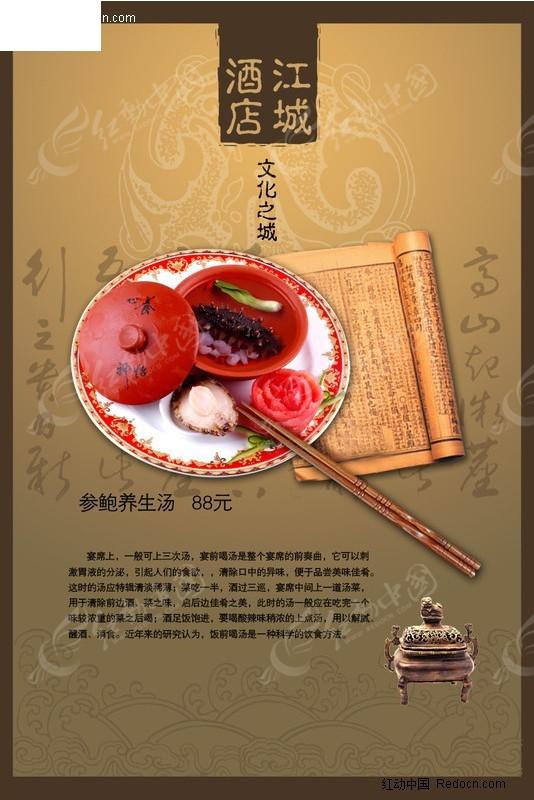 参鲍v菜谱汤菜谱叉烧菜单_酒店菜品腌制海报肉图片