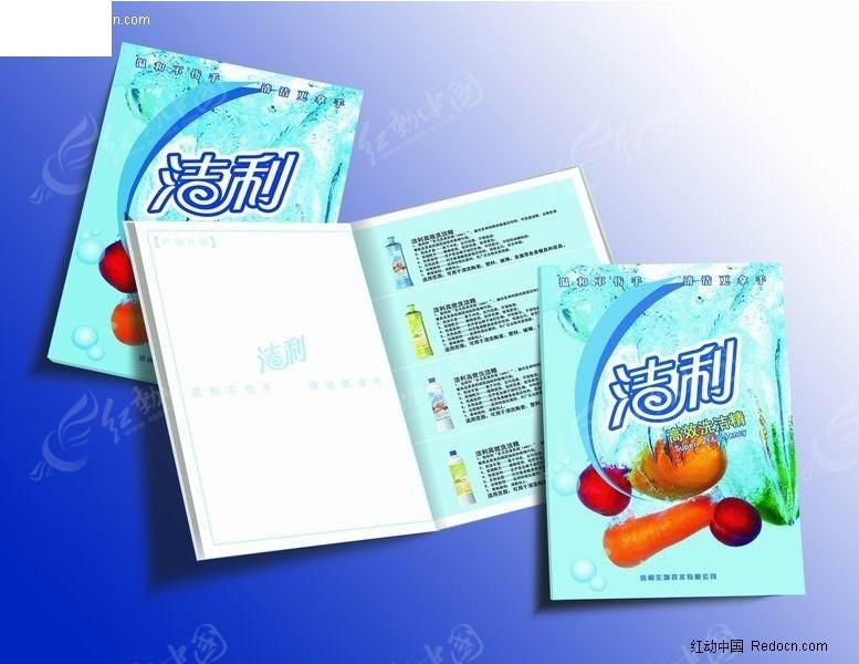 a4的心相印纸巾宣传单-洁利餐巾纸宣传源文件PSD素材免费下载 编号476321 红动网图片