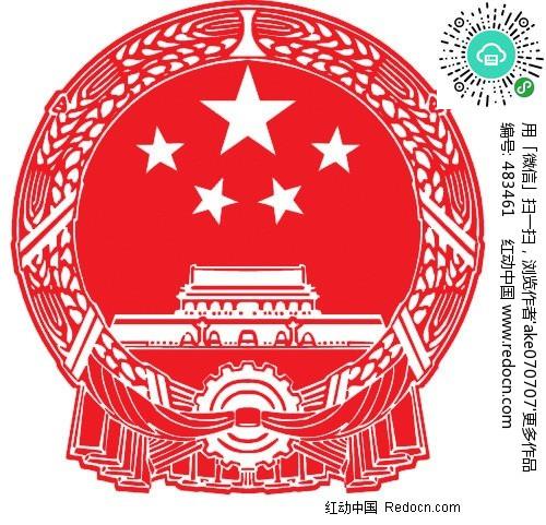 国徽图片-PSD节日素材下载(编号:483461)