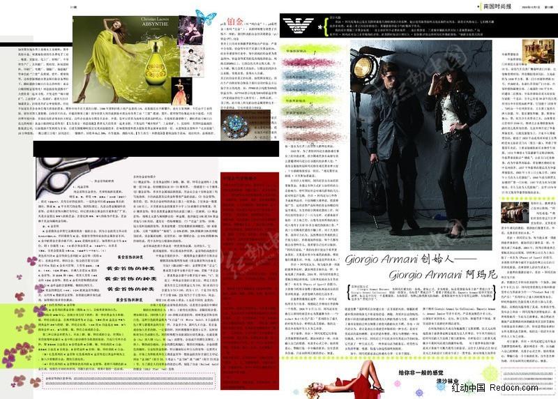 免费素材 psd素材 psd广告设计模板 服装广告 服饰杂志内页设计  请您图片