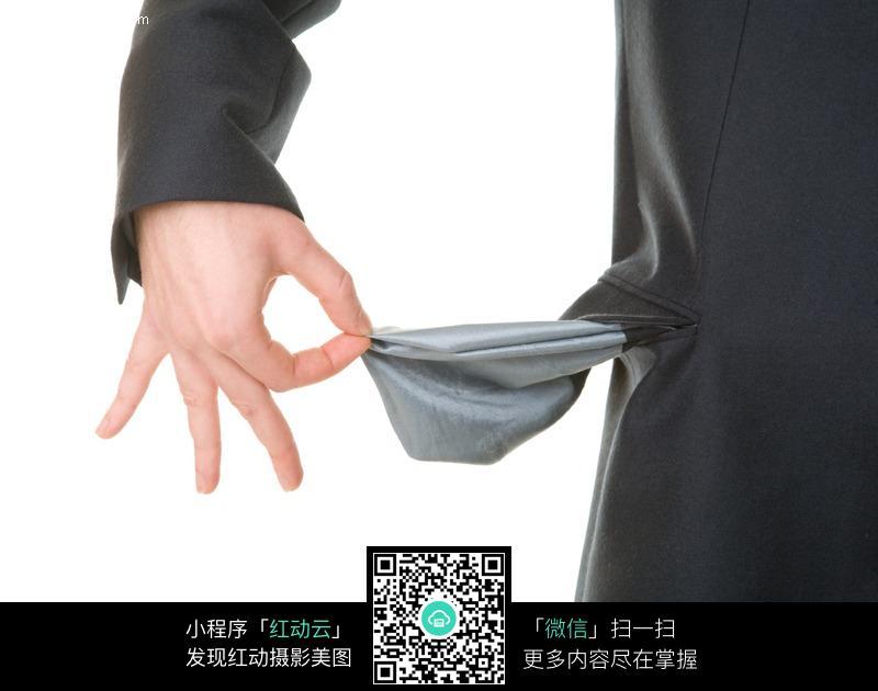 掏出没钱的口袋-空口袋图片免费下载_红动网