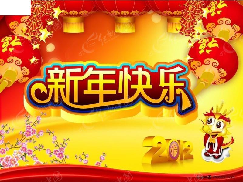 2012农历春节 新年快乐图片素材