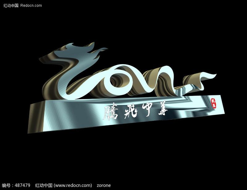 飞龙2012图片