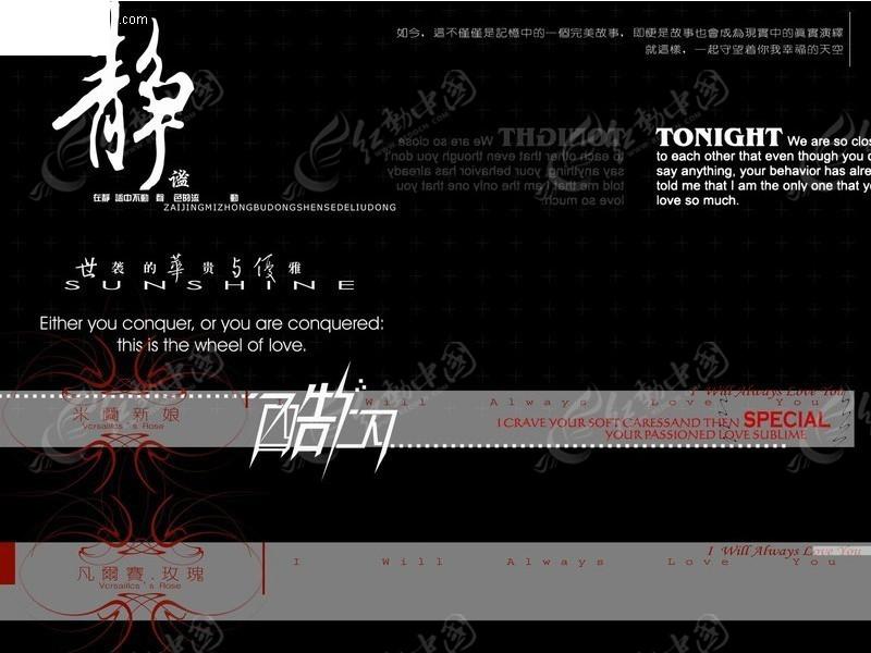 非主流艺术字体设计psd素材图片