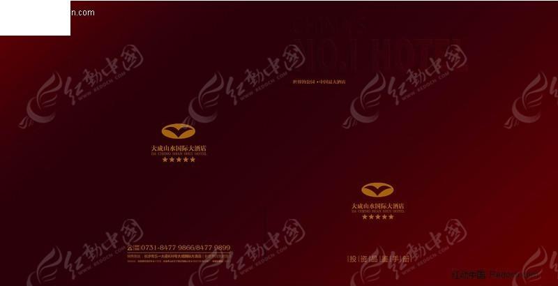 酒店画册封面封底设计模版图片