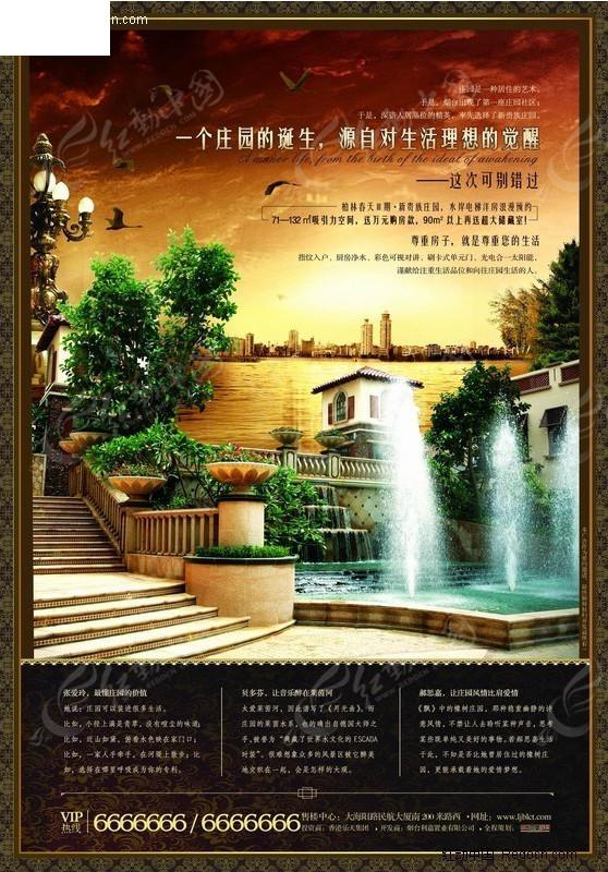 房地产海报设计; 柏林春天贵族庄园海报图片,房地产广告设计图片,房地