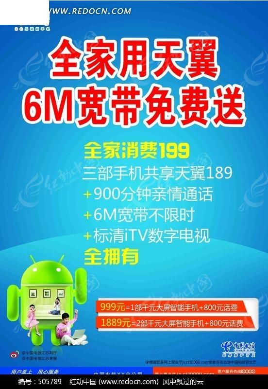全家一起用天翼_电信天翼手机广告中国电信天翼手机广告图片