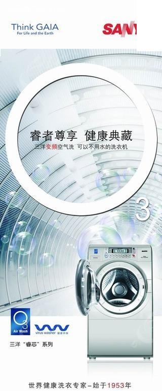 三洋洗衣机海报