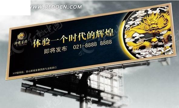 房地产户外高炮设计psd免费下载_房地产广告素材图片