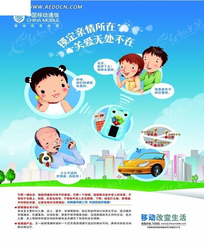 移动亲情通 卡通  父母 爷爷 小女孩 城市 轿车 中国移动 海报 设计