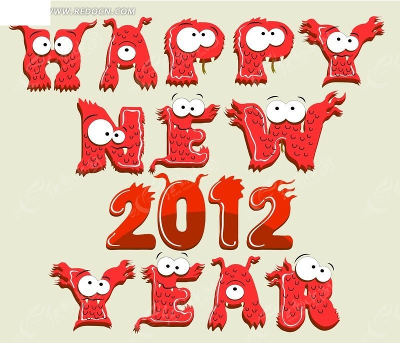 2012新年快乐创意字体图片
