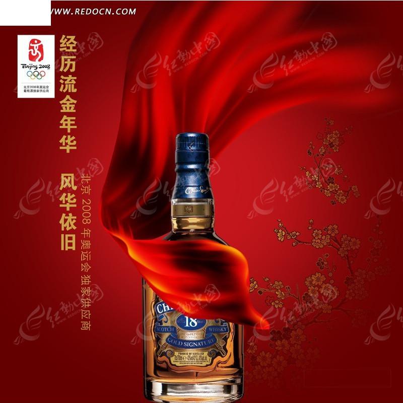 洋酒白酒广告