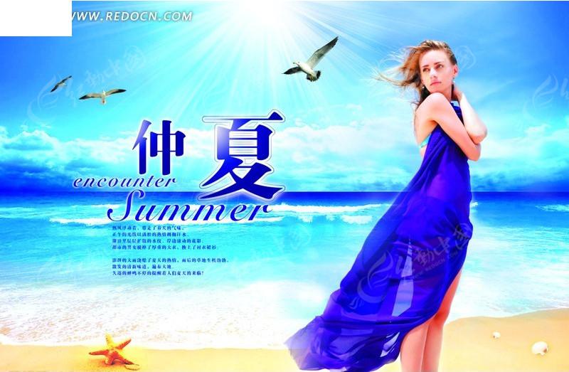 海滩蓝色长裙美女海报设计