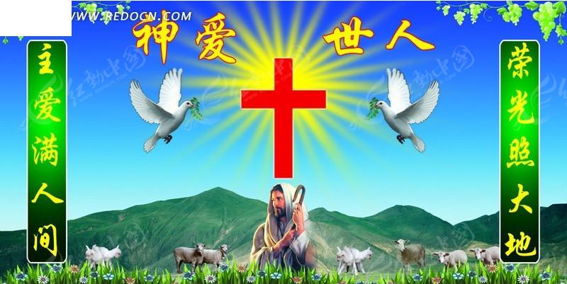 基督教 神爱世人