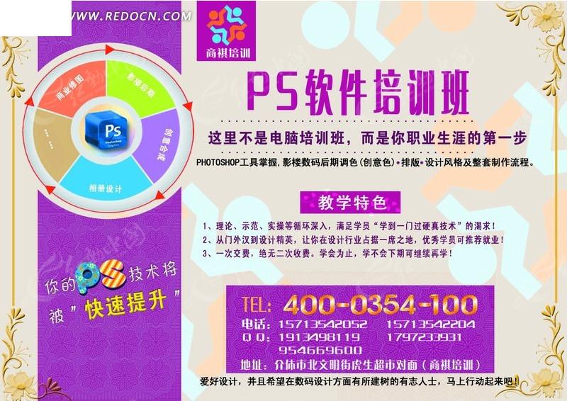ps软件培训宣传单设计图片;培训宣传单-psd;广告设计软件下载建筑设计院里的建筑方案设计图片