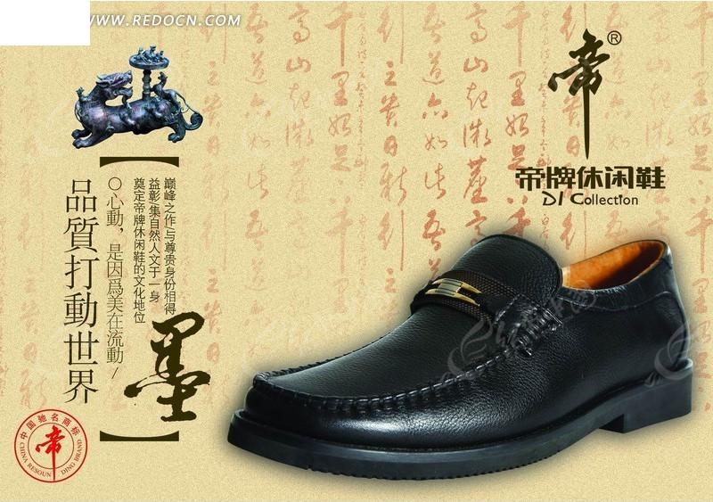 帝牌皮鞋中国风背景海报