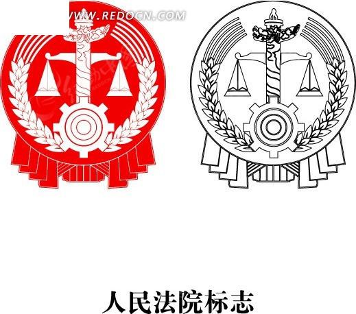 免费素材 矢量素材 标志|图标 徽标|徽章|标贴 人民法院胸徽