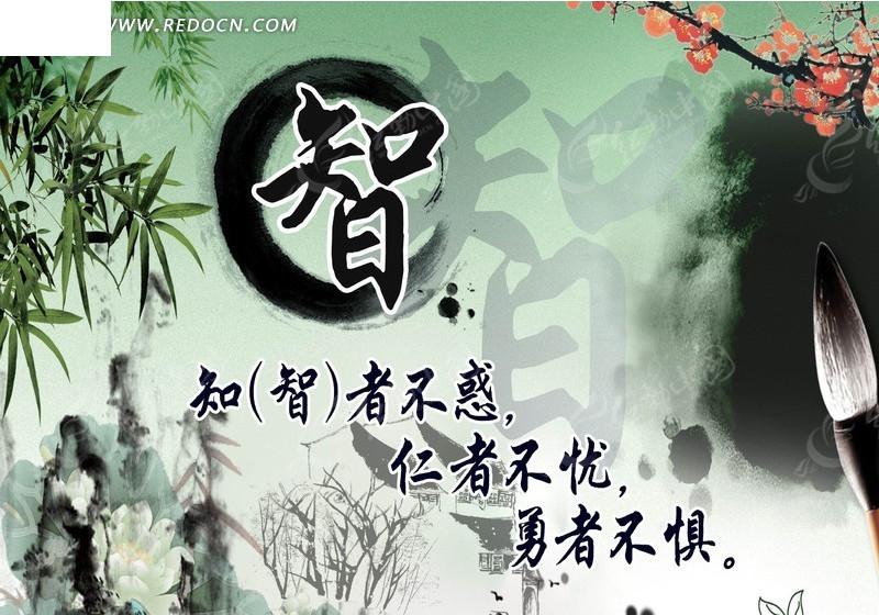 中国传统文化智PSD分层素材书画文字 PSD
