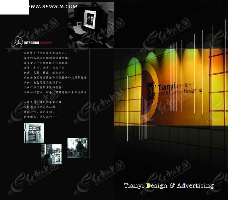 天伊思创广告公司宣传彩页