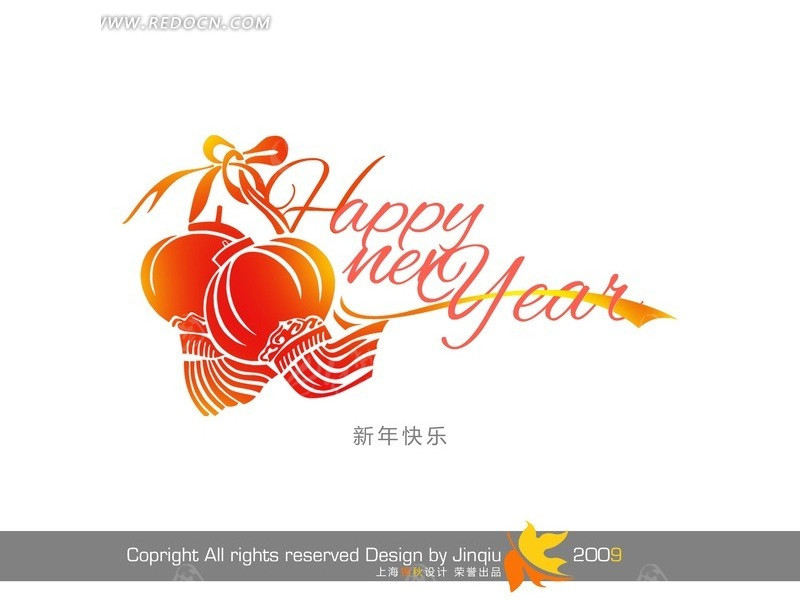 新年快乐艺术字 灯笼 新年 图案 字母 文字 字体设计 psd 艺术字
