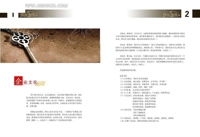 企业品牌文化宣传标语 羽绒服服装品牌宣传橱窗 天都欧式品牌家具宣传