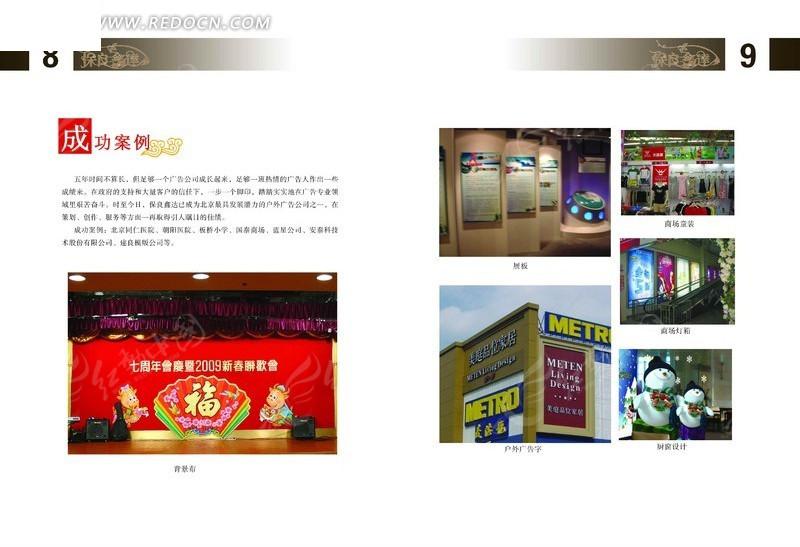 广告公司宣传册成功案例内页设计psd