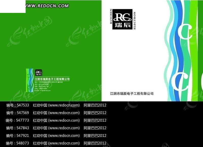 电子画册封面设计图片