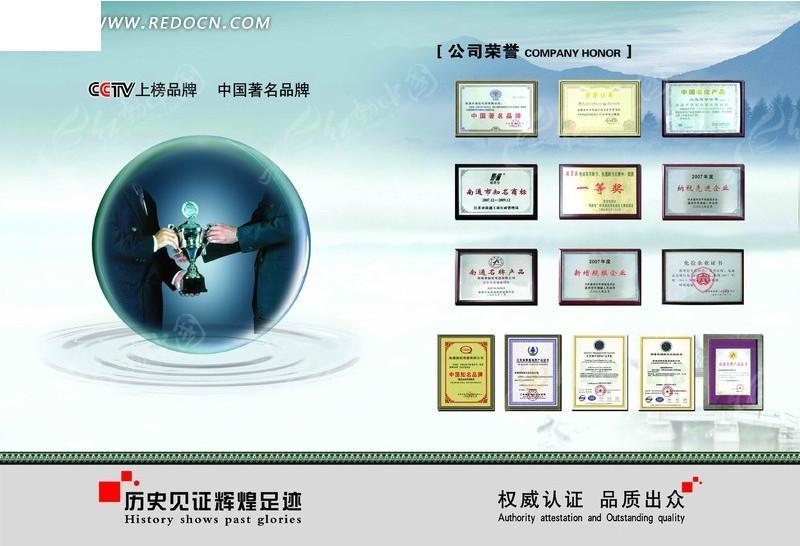 公司荣誉宣传画册内页设计psd