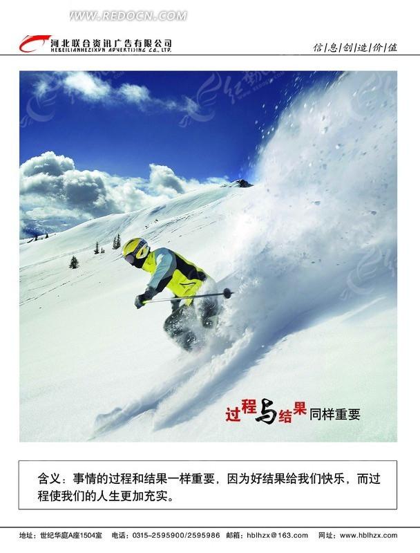 河北联合资讯滑雪海报psd素材免费下载_红动网