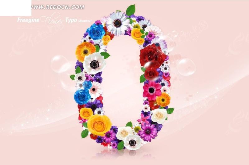 鲜花组成的数字零图片