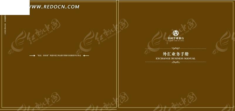 一本介绍银行外汇业务的画册封面封底图片