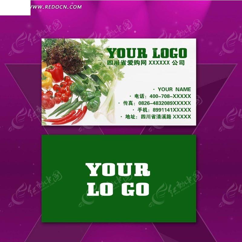 素材企业名片设计主题名片设计蔬菜b图片