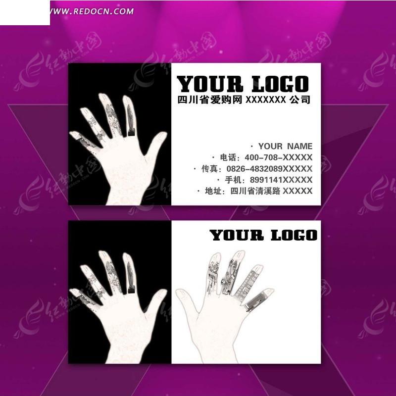 黑白剪影手个性名片设计psd免费下载_名片卡片素材