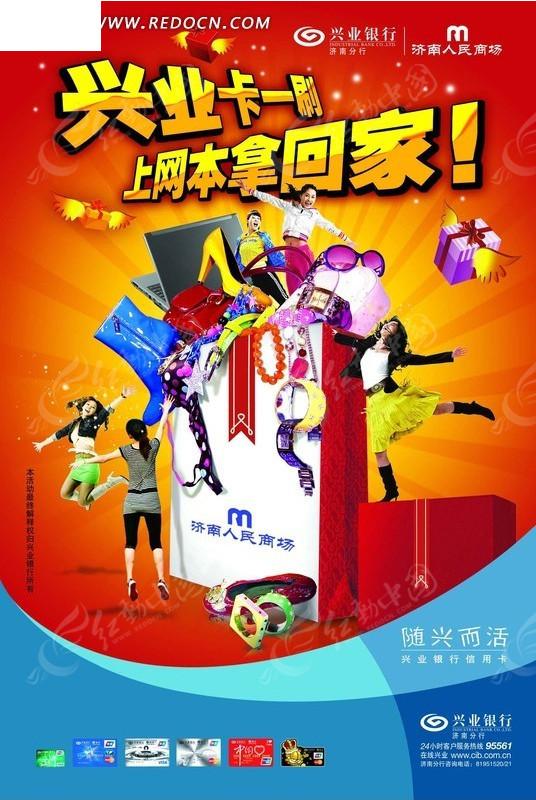 兴业银行信用卡宣传海报