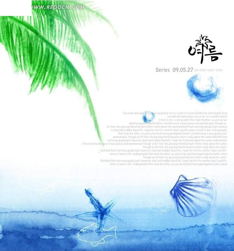海洋贝壳海星椰子树树叶手绘插画