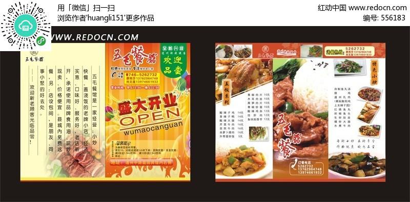 五毛餐馆折页矢量图_菜谱菜单